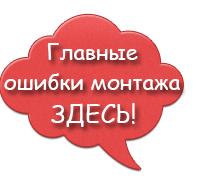 oshibki-montazhа