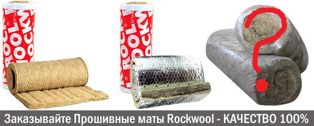 маты прошивные Rockwool