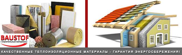теплоизоляционные материалы для энергосбережения