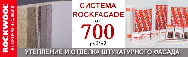 фасадная система ROCKFACADE