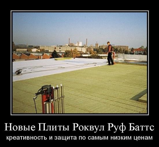 плиты Руф Баттс