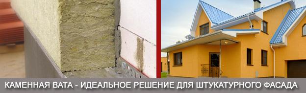 каменная вата для штукатурного фасада