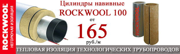 цилиндры навивные ROCKWOOL цена