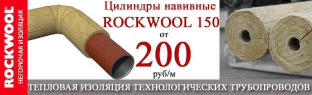 цилиндры навивные Роквул 150