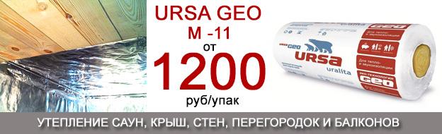 URSA-GEO