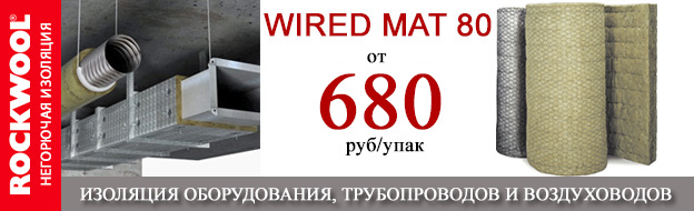 WIRED MAT 80 цена