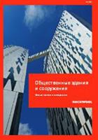Каталог изоляционных систем и материалов для общественных зданий