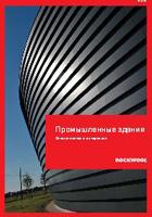 Каталог изоляционных систем и материалов для общественных зданий и сооружений