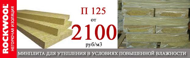минплита П 125