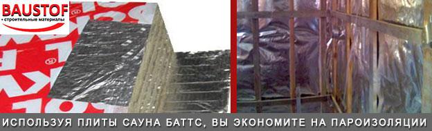применение плит Сауна Баттс