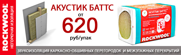 Цена на Акустик Баттс